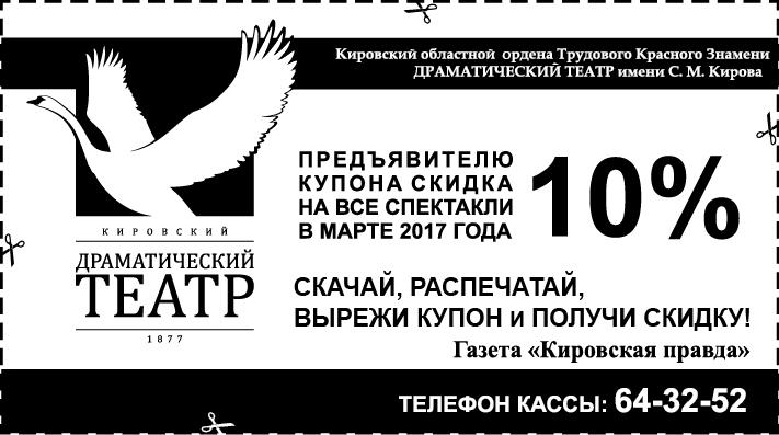 Кировчане смогут ходить в театр по скидочным купонам