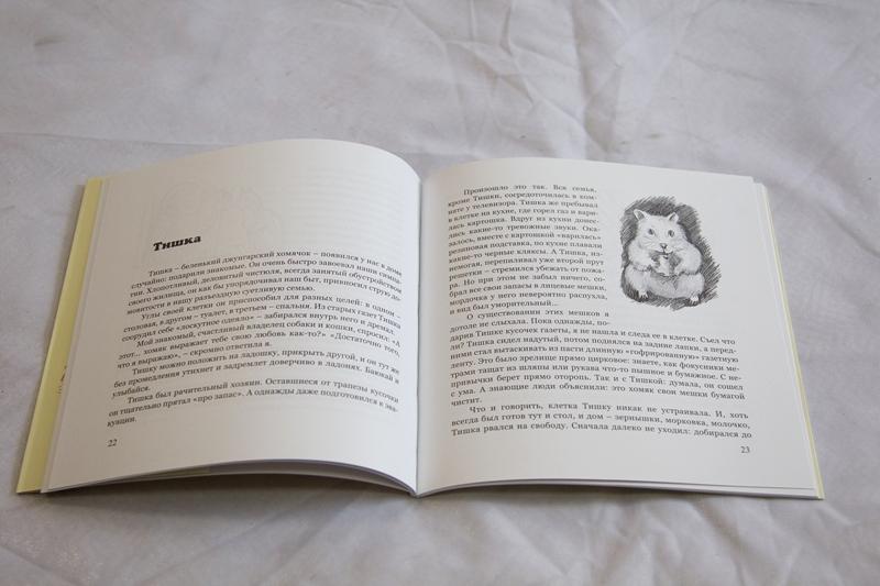 В Кирове презентовали книгу, очень приятную сердцу