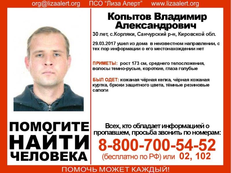 В Кировской области развернуты масштабные поиски 30-летнего мужчины