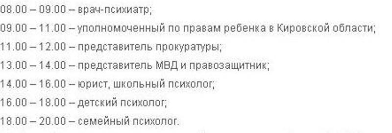 Кировские родители смогут обратиться за помощью