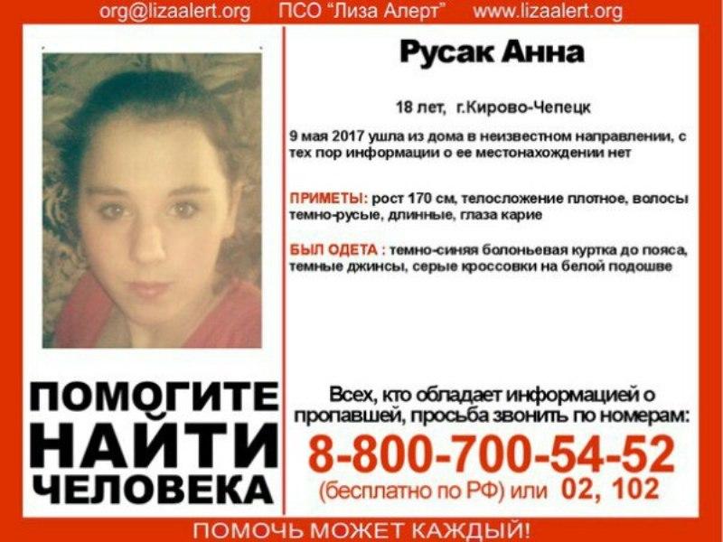 На праздничных выходных в регионе пропала 18-летняя девушка