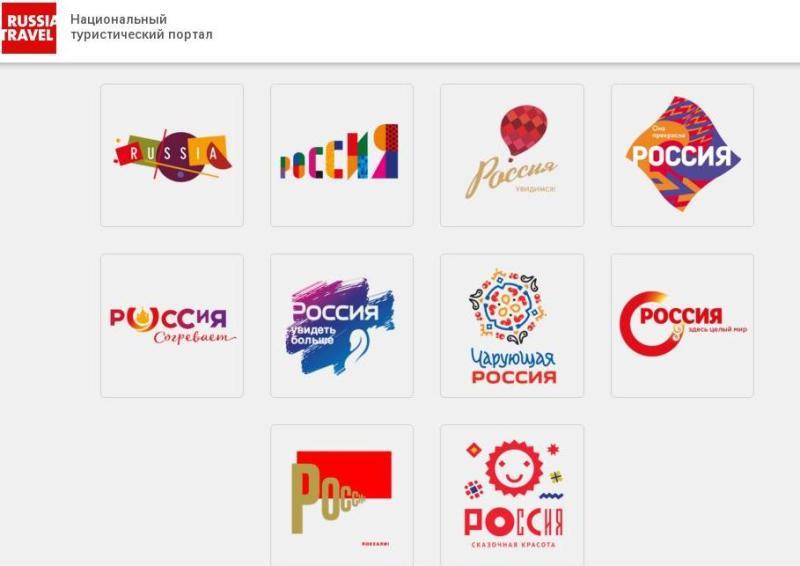 Всероссийский конкурс туристический бренд россии 2017