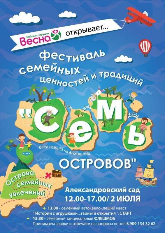 В Александровском саду откроется семейный кинотеатр