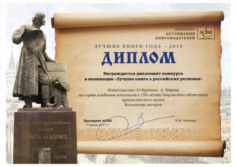 На Красной площади в Москве представили книги из Кирова
