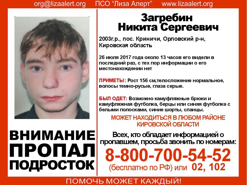 В Кировской области пропал подросток