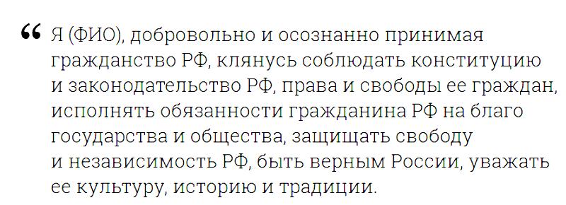 Стал известен текст присяги, которая будет даваться при получении российского гражданства