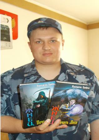 Сотрудник колонии стал автором двух фантастических книг