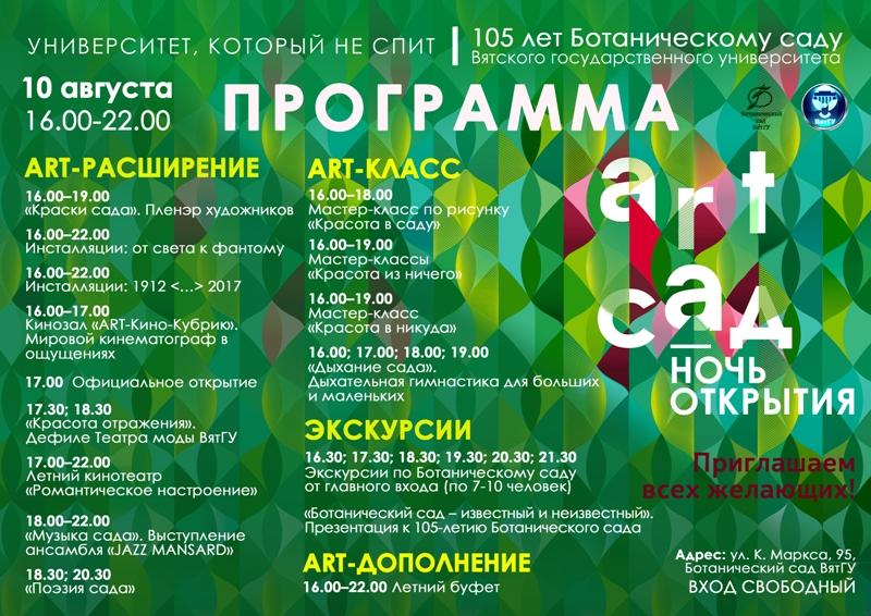 В Кирове торжественно откроется обновленный ботанический сад (+ПРОГРАММА)