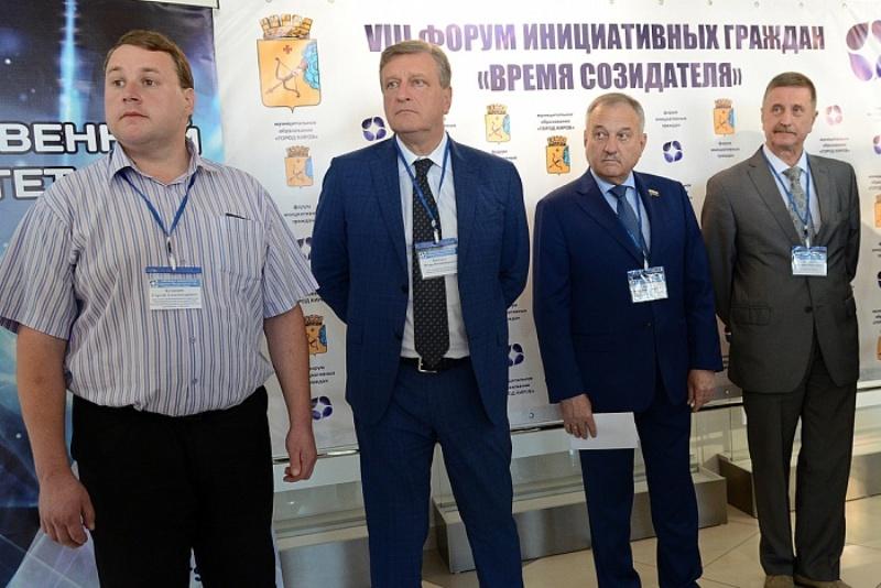 В Кирове проходит Форум инициативных граждан