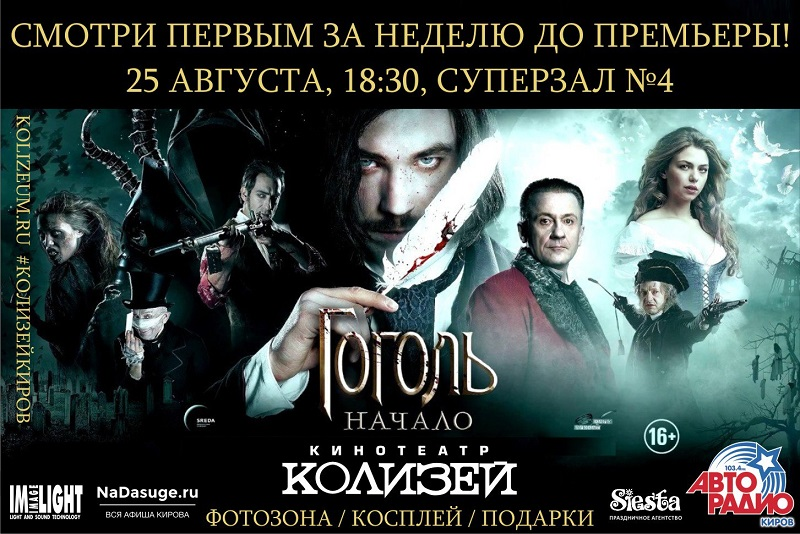 Кировчане смогут принять участие в фотосессии с Гоголем из мистического триллера