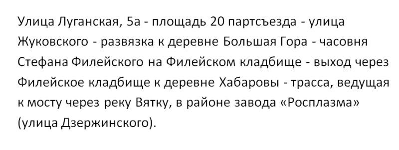 В Кирове в районе Филейки будет перекрыто движение