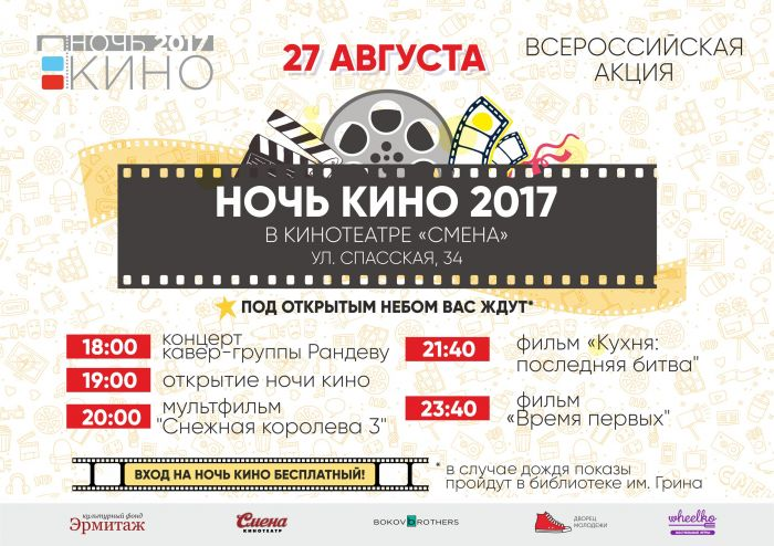 Кировчанам бесплатно покажут фильмы