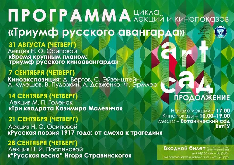 В Ботаническом саду пройдёт серия лекций о русской культуре (+ПРОГРАММА)