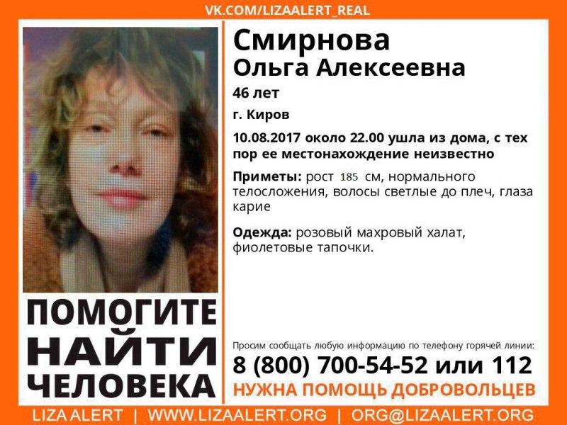 В Кирове при странных обстоятельствах пропала женщина