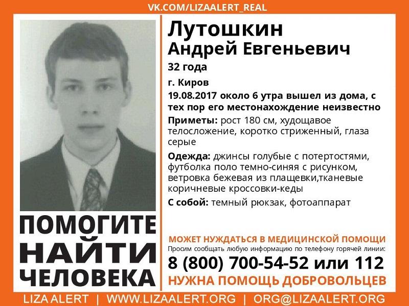 Кировчанин, нуждающийся в медпомощи, вышел из дома и пропал