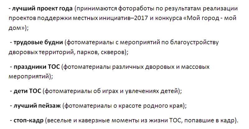 Кировчан призвали хвастаться фотографиями отремонтированных дворов и парков