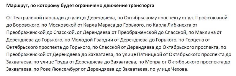 В воскресенье в центре Кирова будет ограничено движение транспорта
