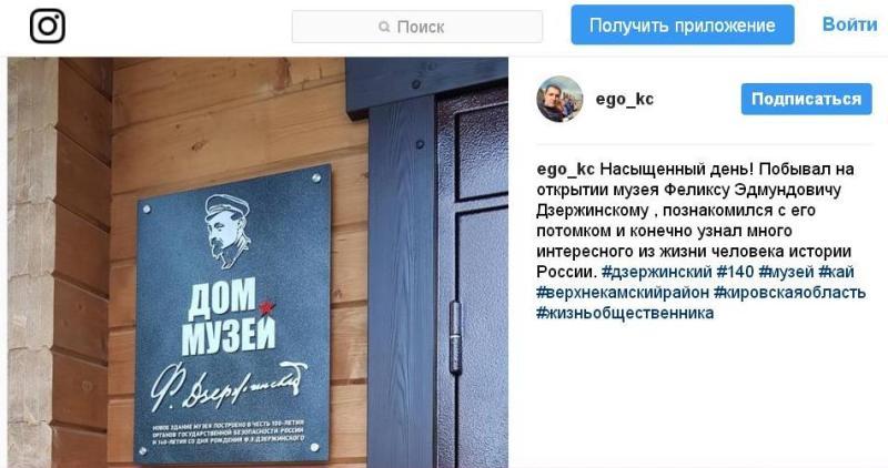 На севере Кировской области вновь появился дом-музей Дзержинского