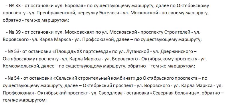В Кирове автобусы поменяют свои маршруты