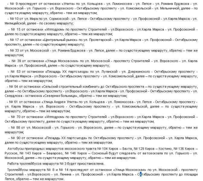 Из-за эстафеты и велогонки автобусы и троллейбусы поедут в объезд (+МАРШРУТ)