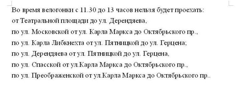 В воскресенье центр Кирова вновь перекроют