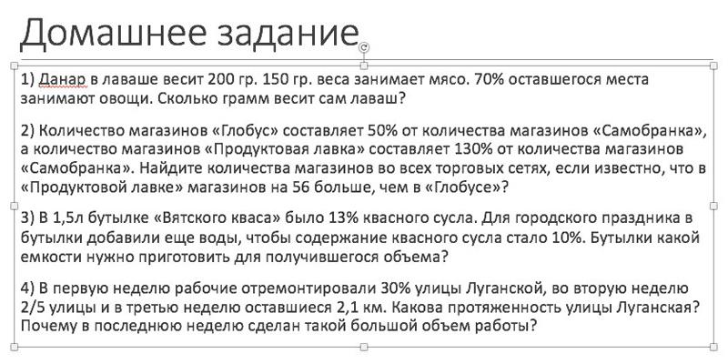 Задачи про кировский данар решают на уроках математики