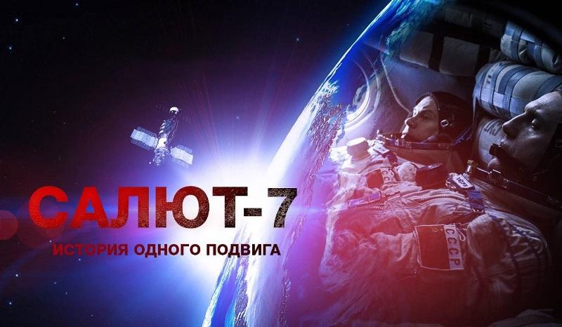 Фильм о подвиге кировского космонавта одними из первых увидят его земляки