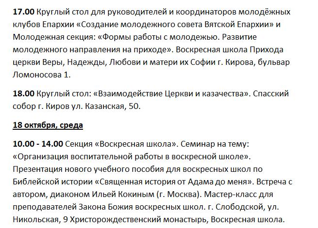 В Кирове начали работу XXII Свято-Трифоновские чтения (+РАСПИСАНИЕ)