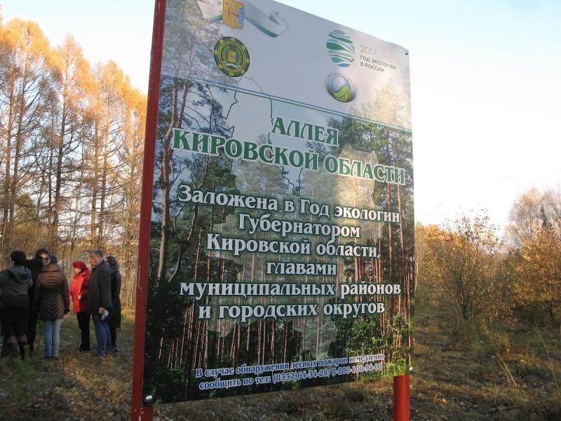 В дендропарке заложена Аллея Кировской области