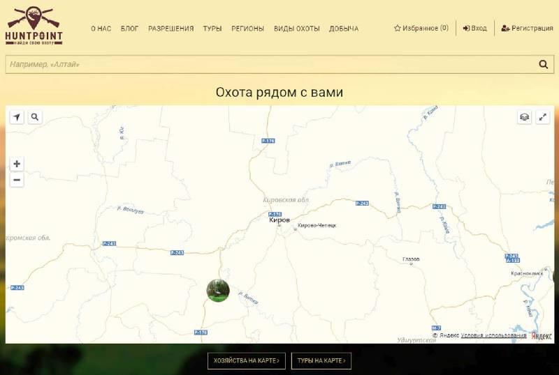 Кировские охотники могут купить путёвку в интернете