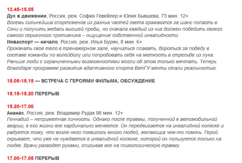 """В """"Киномакс-Киров"""" покажут бесплатное кино (+ПРОГРАММА)"""