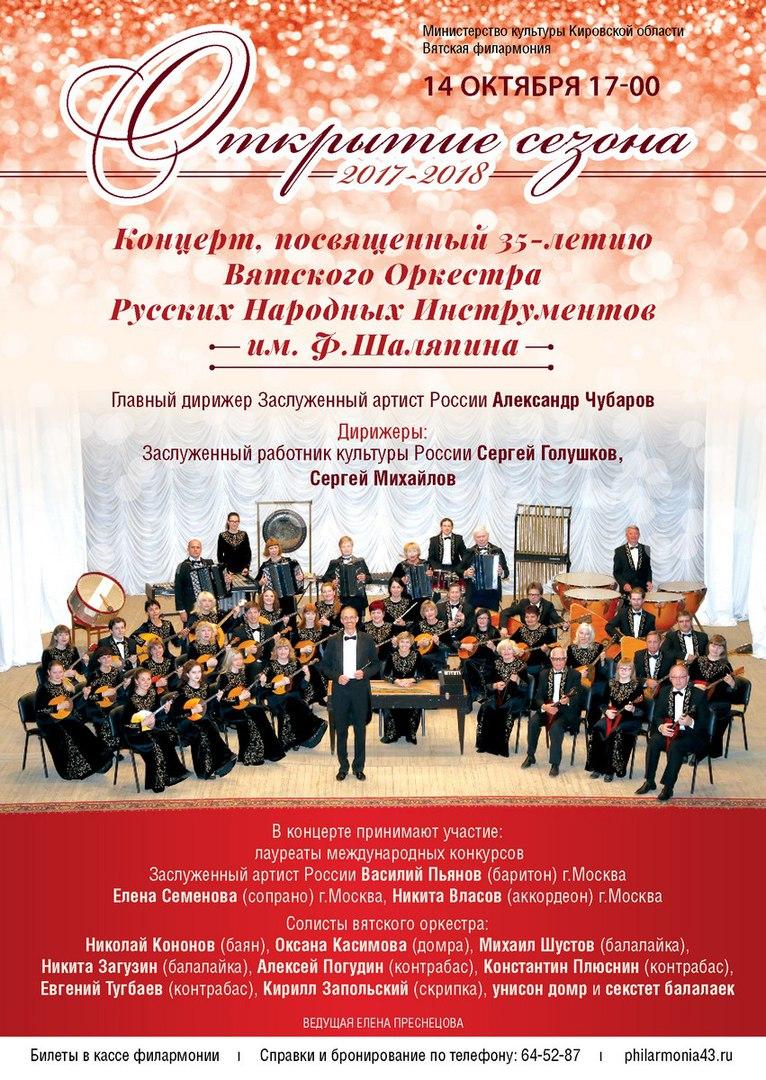 Киров посетят музыкальные коллективы Европы и Америки