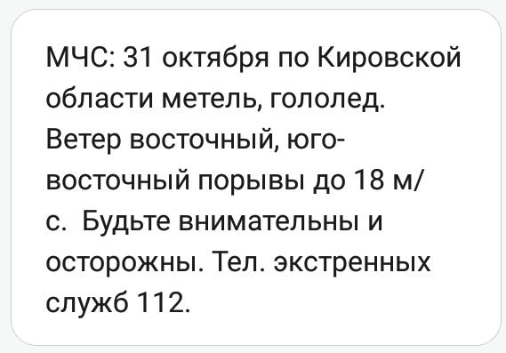 В Кировской области из-за непогоды объявлено метеопредупреждение