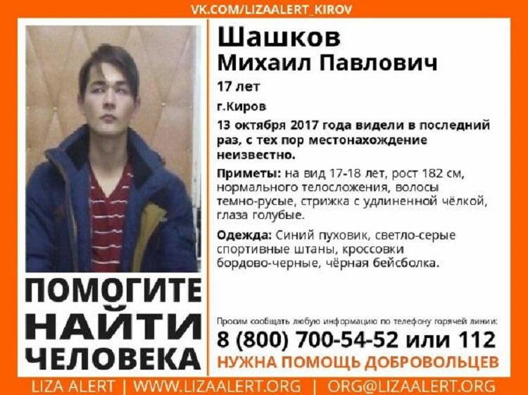 В Кирове разыскивают 17-летнего студента