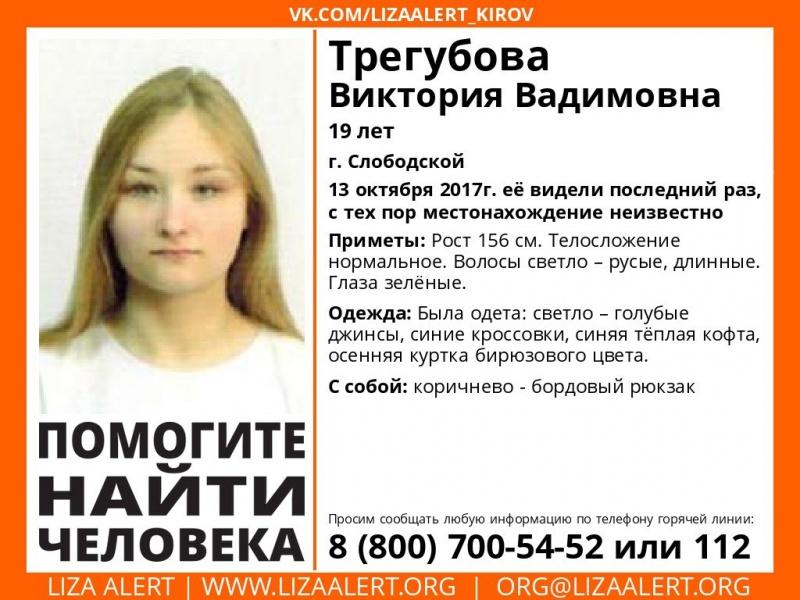 Полицейские третью неделю разыскивают 19-летнюю девушку
