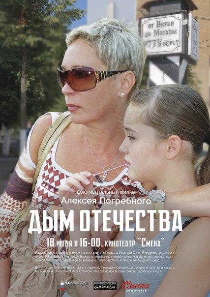 Фильм Алексея Погребного взял ещё одну почётную награду