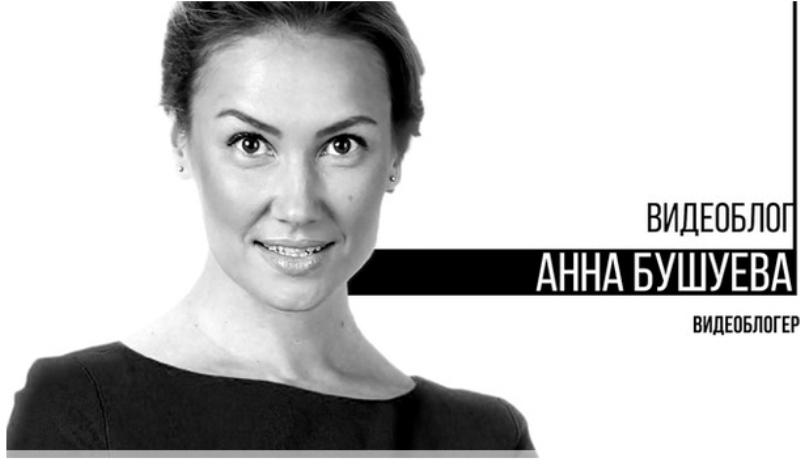 "Жанна Агалакова: ""Сидим дома. И не боимся"""
