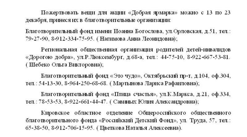 В Кирове пройдёт первая «Добрая ярмарка»