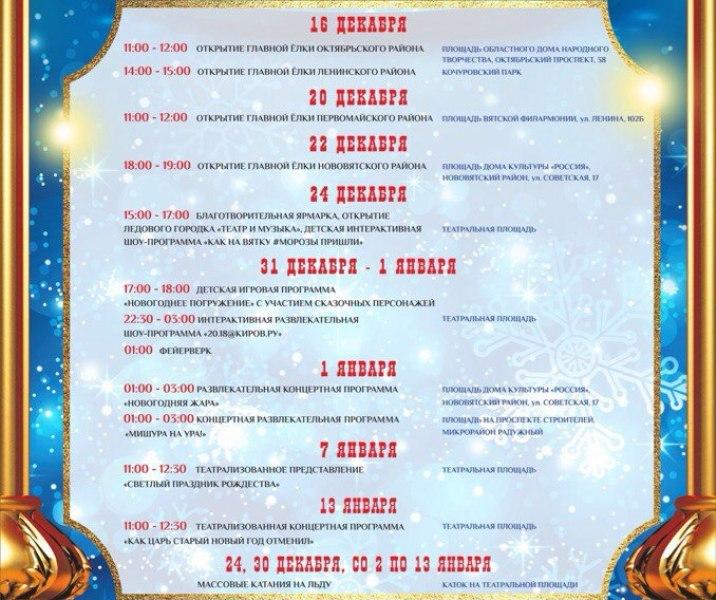 В Кирове подготовлена праздничная новогодняя программа (+АФИША)