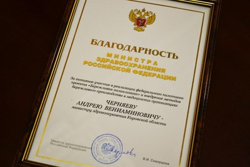 Минздрав РФ признал Кировскую область лидером в реализации федерального проекта «Бережливая поликлиника»