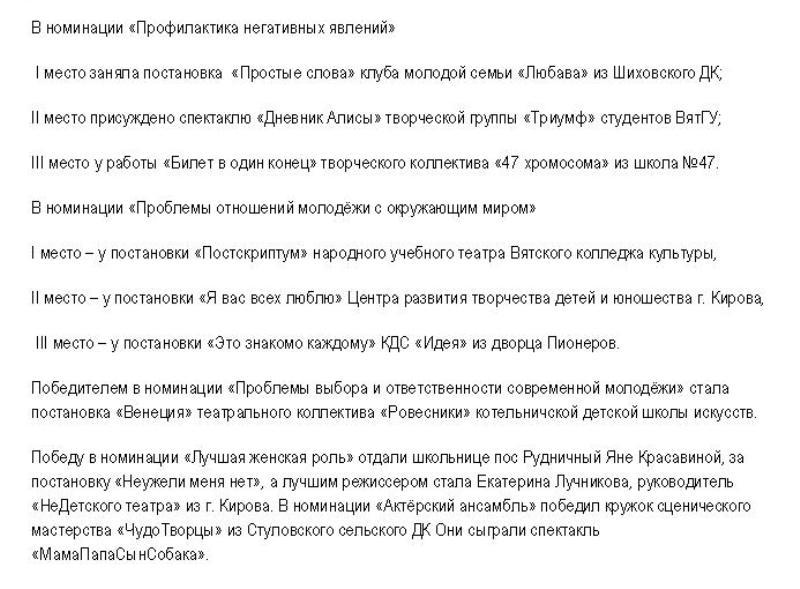 В Кировской области завершился VII областной фестиваль социальных спектаклей