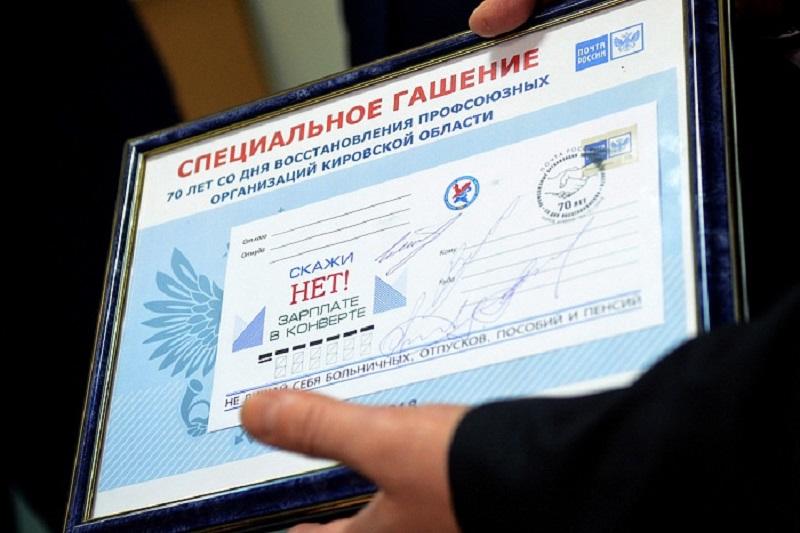 Губернатор Кировской области принял участие в акции «Скажи НЕТ зарплате в конвертах!»