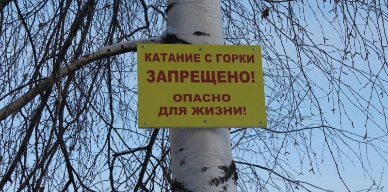 В Кирове запретили кататься с горки у Диорамы