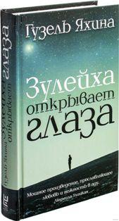 Какую книгу кировчане «берут почитать» чаще всего