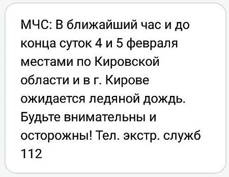 Жителей Кирова предупредили о ледяном дожде