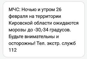 В Кировской области ожидаются морозы до -30 градусов
