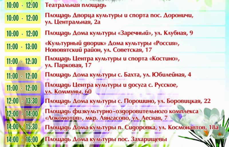 В Кирове запустят в небо «Шар счастья»