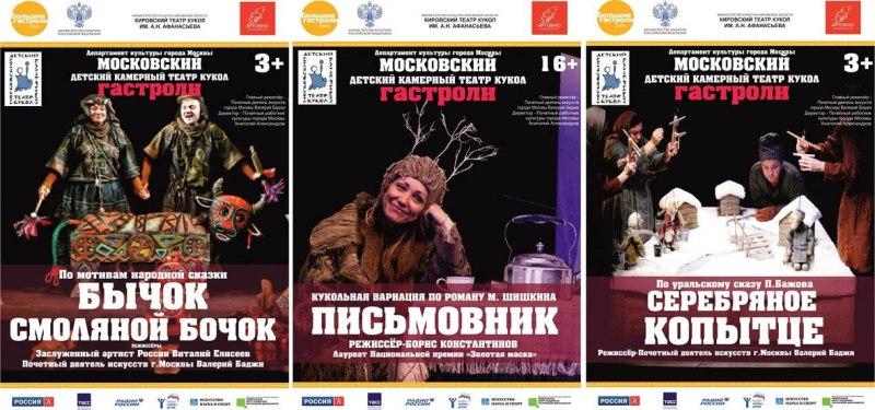 Кировский театр кукол примет участие в федеральном проекте