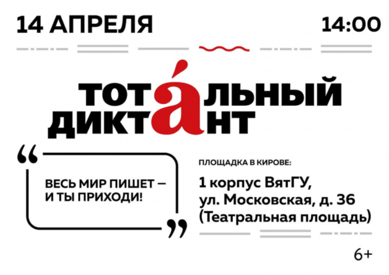 В ВятГУ пройдет подготовка к Тотальному диктанту