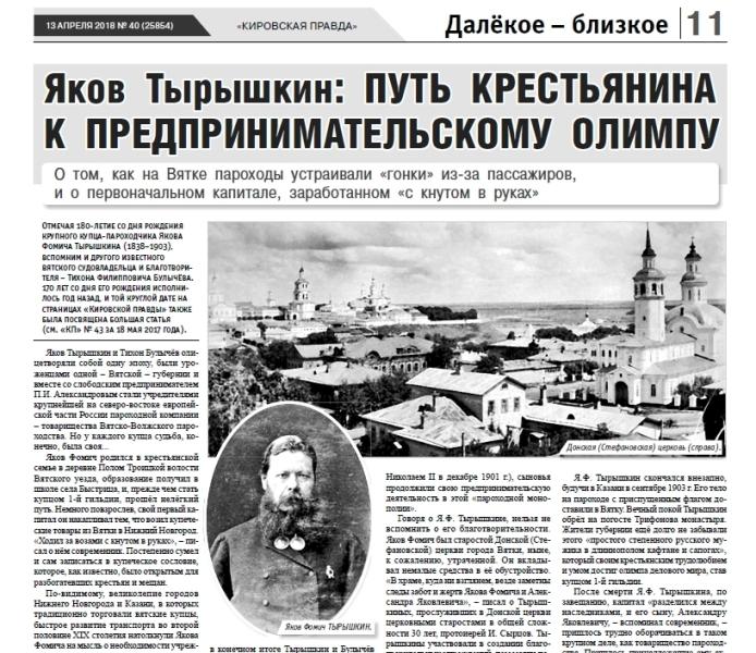 Потомок Якова Тырышкина из Тбилиси